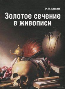 10361664_0_zolotoe_sechenie_v_zhivopisi_fedor_kovalev