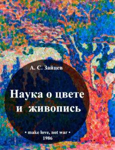nauka_o_cvete_obl