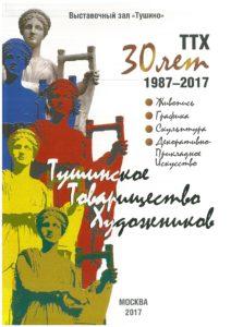 Юбилейная выставка ТТХ